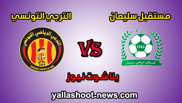 مشاهدة مباراة الترجي التونسي ومستقبل سليمان اليوم 5-1-2020 tunis الرابطة التونسية لكرة القدم