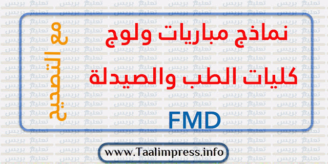 نماذج مباريات ولوج كليات الطب والصيدلة FMD مع التصحيح
