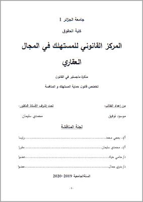 أطروحة دكتوراه: المركز القانوني للمستهلك في المجال العقاري PDF