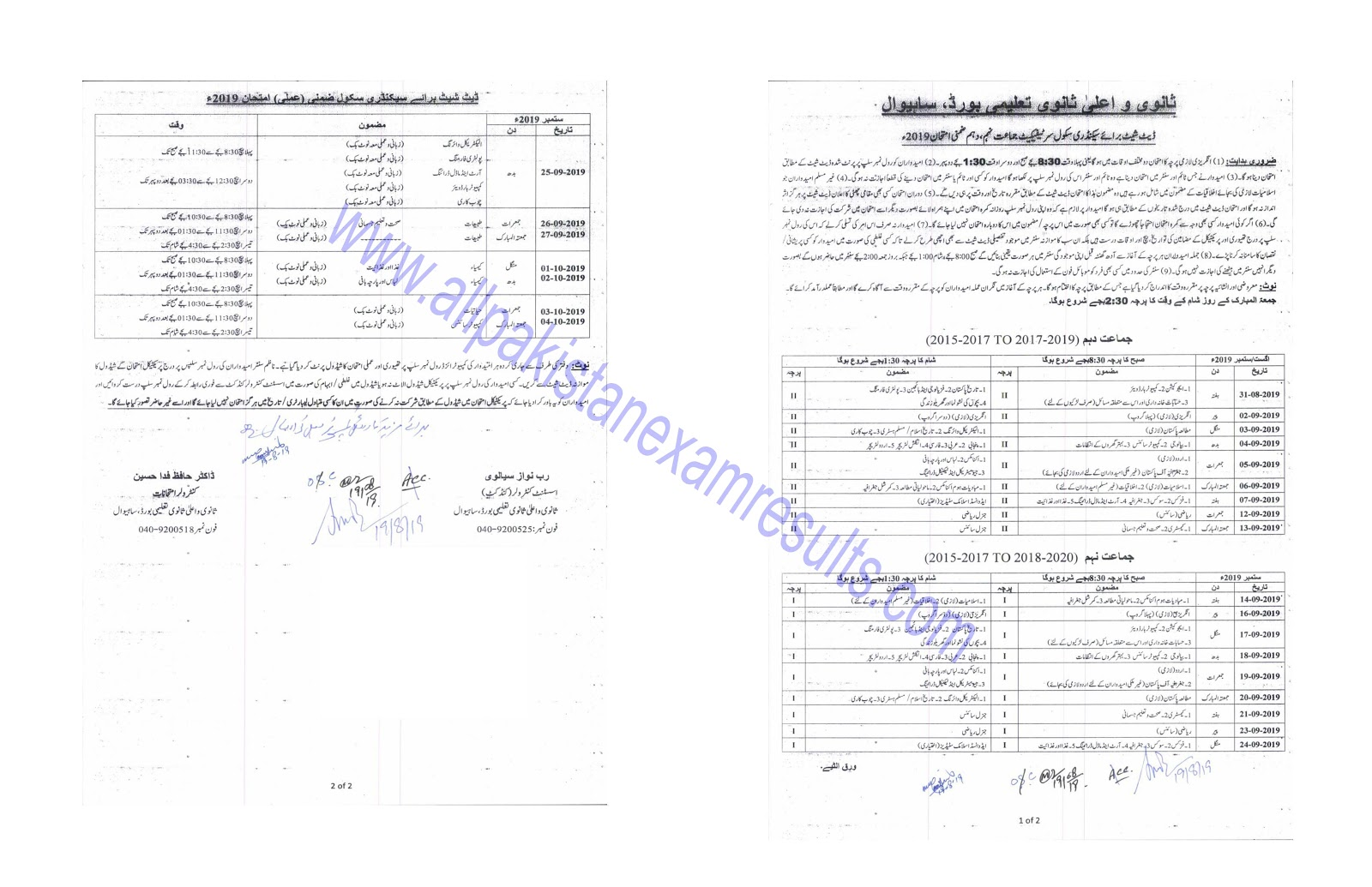 Date Sheet For SSC Supplementary Sahiwal Board 2019