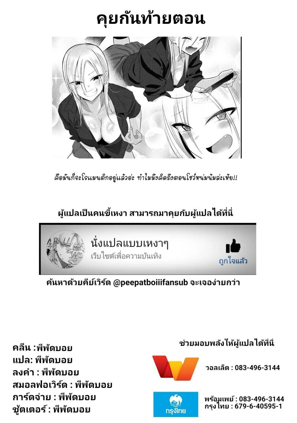 อ่านการ์ตูน Kaette kudasai! Akutsu-san ตอนที่ 69 หน้าที่ 13