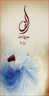Alif (Novel) Episode 11 By Umera Ahmed Pdf Download