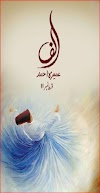 Alif (Novel) Episode 11 By Umera Ahmed Pdf Download