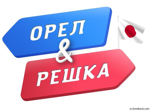 Орел и Решка - логотип ТВ шоу