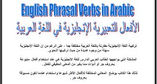 تحميل وقراءة كتاب الأفعال التعبيرية الإنجليزية في اللغة العربية