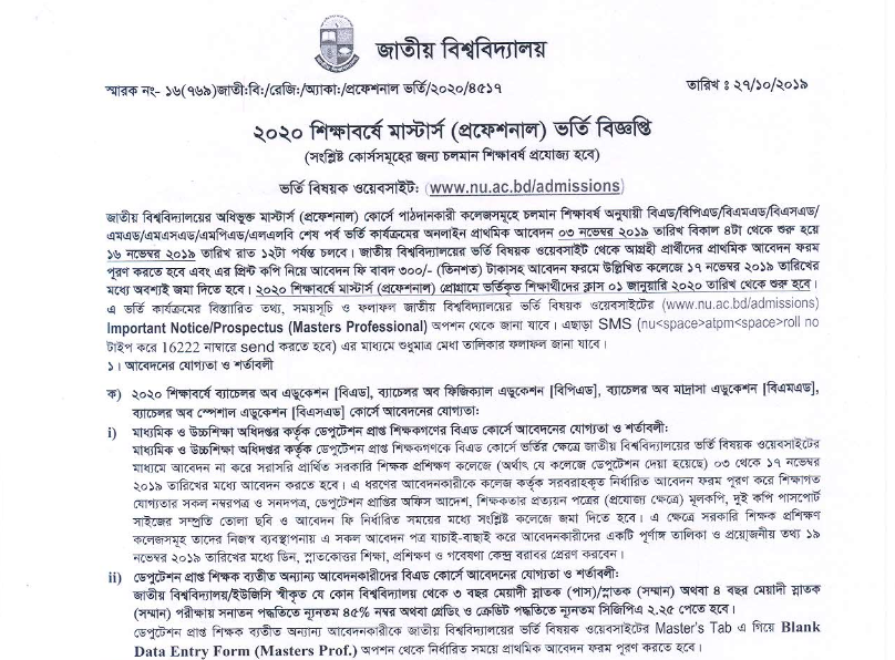 Nu Masters proffessional admission notice
