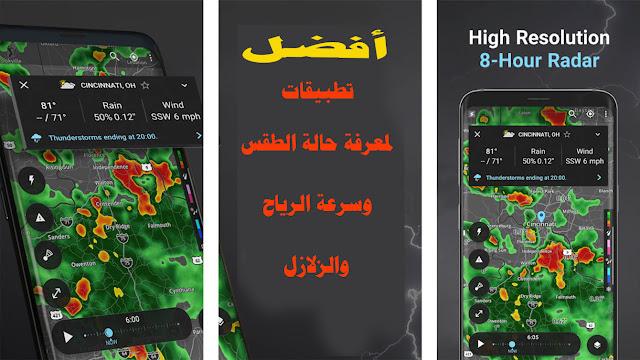 أحوال الطقس,معرفة أحوال الطقس,برنامج معرفة أحوال الطقس