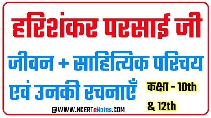 हरिशंकर परसाई का जीवन परिचय साहित्यिक परिचय एवं रचनाएँ शॉर्ट में    Harishankar Parsai Ka Jivan Parichay Sahityik Parichay evm Rachna Hindi Mein