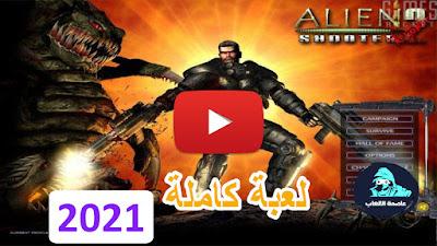 تحميل لعبة الاكشن Alien Shooter 2
