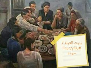 قصة بيت العيله الحلقة السادسة