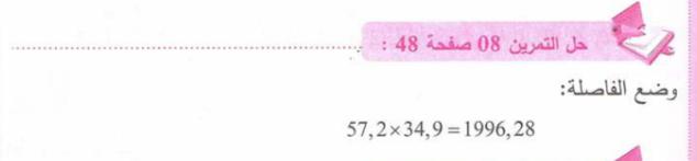 حل تمرين 8 صفحة 48 رياضيات للسنة الأولى متوسط الجيل الثاني