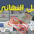 شرح طريقة فك الحظر و إسترجاع الحساب الإعلاني على الفيس بوك Facebook AD