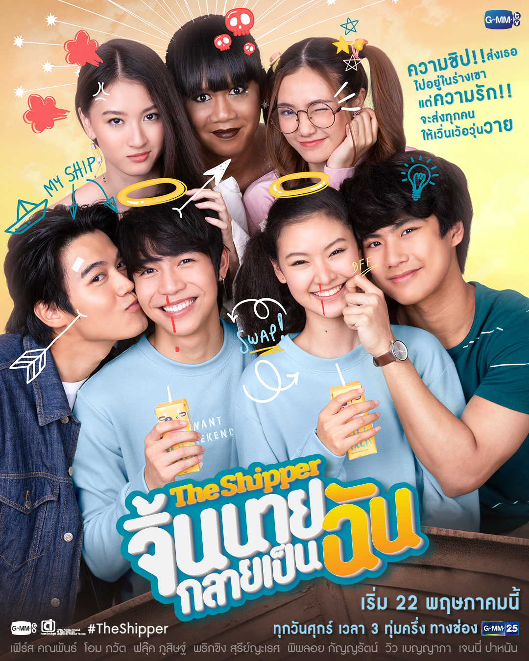 The Shipper (Drama Thailand) : Sinopsis dan Review