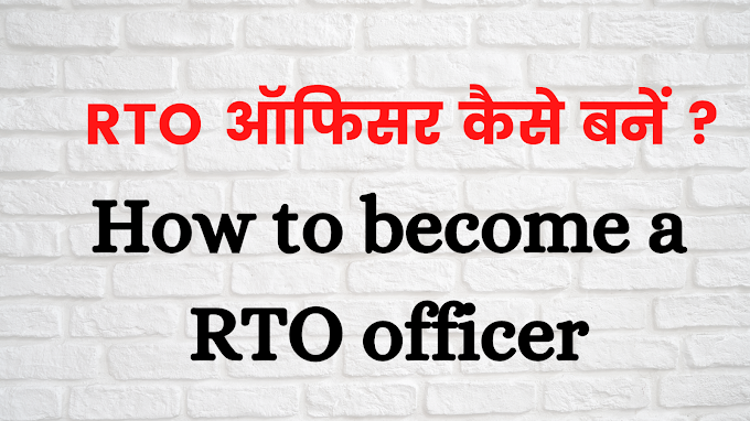 RTO ऑफिसर कैसे बनें ? ( How to become a RTO officer )