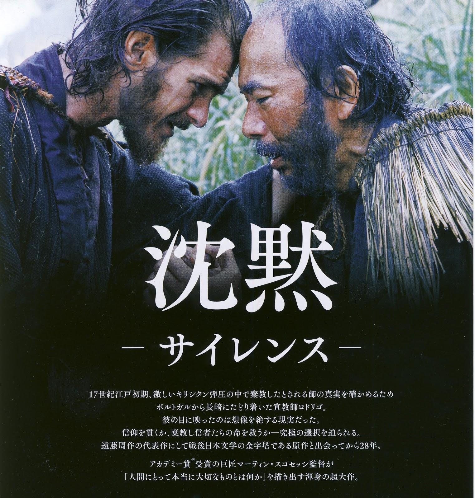 沈黙 サイレンス 映画