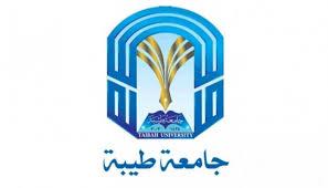 جامعة طيبة تعلن موعد القبول ببرامج البكالوريوس للعام1442هـ