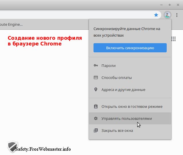 Создание нового профиля пользователя в браузере Chrome
