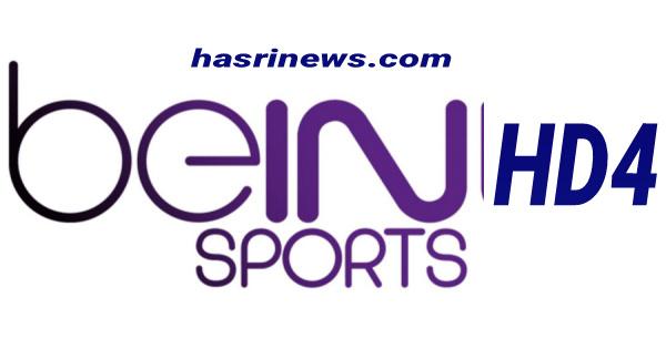 قناة بي ان سبورت 4 مجانا | beIN Sport HD4 live  بدون تقطيع اون لاين