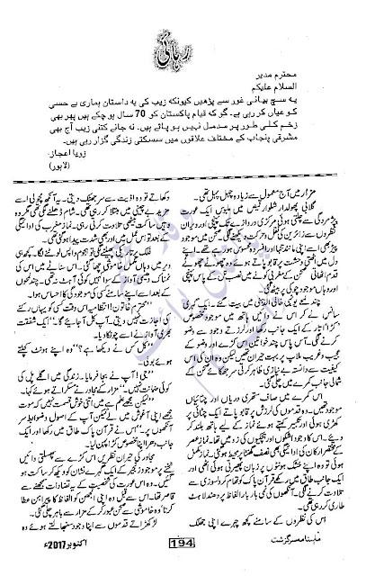 Free download Rehai novel by Zoya Ejaz pdf