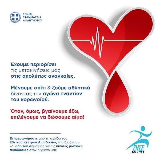 Μήνυμα για την Εθελοντική Αιμοδοσία από την ΕΚΑΣΘ