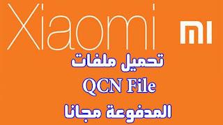 ملفات XIOAMI ENG QCN المدفوعة مجانا,qcn file download