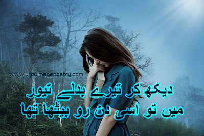 Tere badlay tevar, poetry in urdu, sad urdu poetry, poetry sad, urdu sms poetry, poetry sms, sms urdu, urdu poetry love