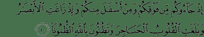Surat Al Ahzab Ayat 10