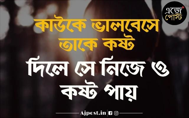 sad bangla shayari