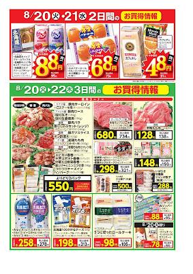 8/20(火)〜8/22(木) 3日間のお買得情報
