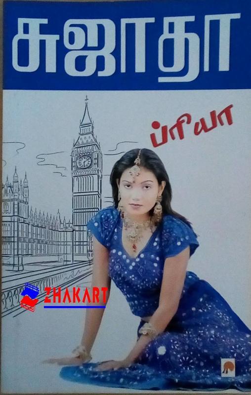 பிரியா - சுஜாதா