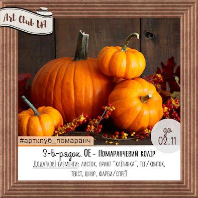 """3 в рядок"""" ОЕ - помаранчевий 02/11"""
