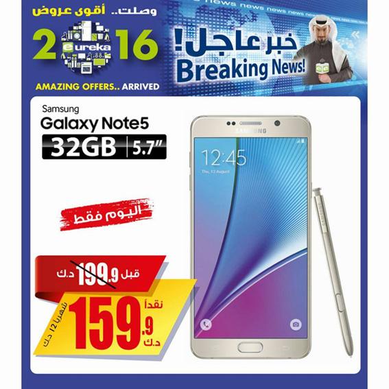 Eureka Kuwait Sunday Offer : iPhone 6S, Samsung Galaxy Note