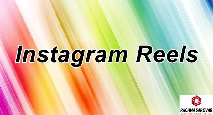 Instagram Reels क्या है और इसे Free में कैसे Download करें हिंदी में, Instagram Reels को कैसे Use (इस्तेमाल) करे, Instagram Reels कैसे Create करें पूरी जानकारी हिंदी में