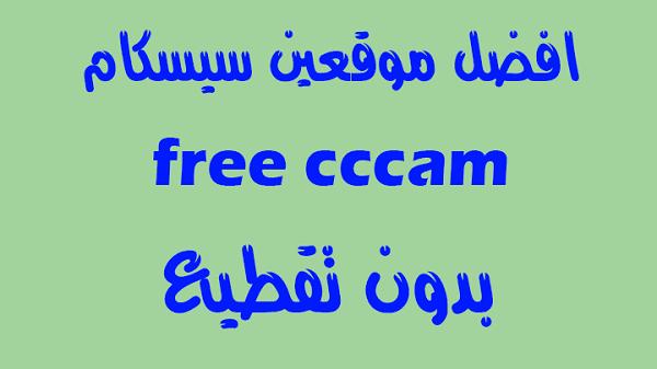أفضل موقعين للحصول على سيسكام cccam كل باقات العالم مجانا
