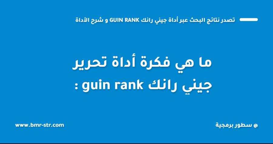 تصدر نتائج البحث عبر أداة جيني رانك guin rank و شرح الأداة