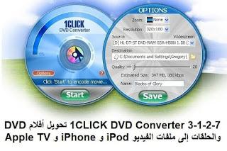 1CLICK DVD Converter 3-1-2-7 تحويل أفلام DVD والحلقات إلى ملفات الفيديو iPod و iPhone و Apple TV