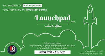 कहानियाँ और रेडग्रैब बुक्स लेकर आये हैं 'लॉन्चपैड' प्रतियोगिता