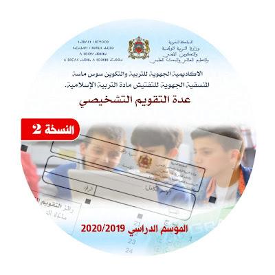 النسخة الثانية من عدة التقويم التشخيصي في مادة التربية الإسلامية بالثانوي الإعدادي والتأهيلي