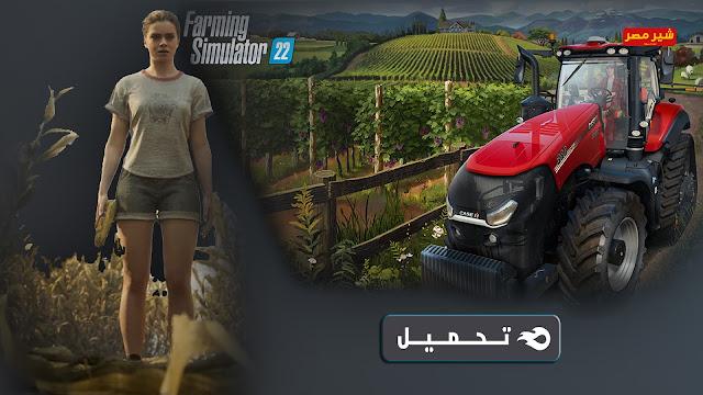 متطلبات التشغيل المتوقع للعبة Farming Simulator 22