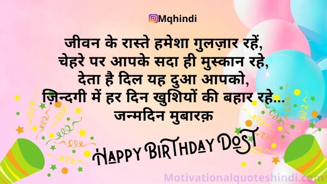Happy Birthday Wishes In Hindi For Friend