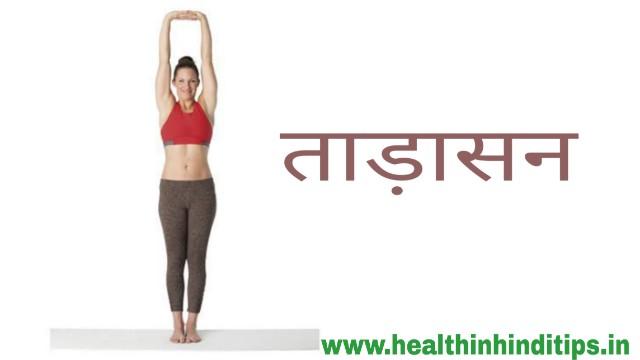 height kaise badaye - हाइट बढ़ाने के लिए योगासन