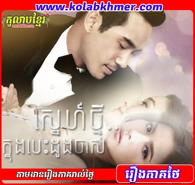 Sne Tmey Knong Besdoung Chas