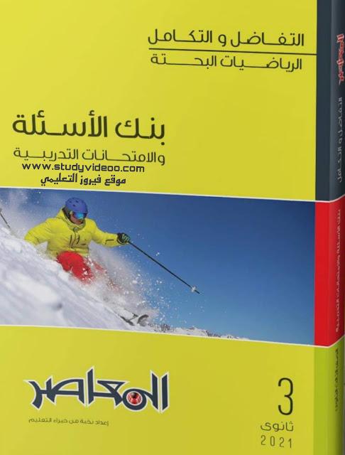 تحميل كتاب المعاصر في التفاضل والتكامل مراجعة نهائية للصف الثالث الثانوى 2021