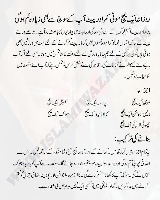 Hips Kam Karne K Totkay In Urdu