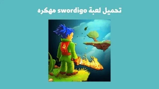 تحميل لعبة swordigo مهكره
