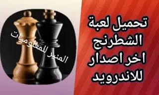 تحميل لعبة Chess
