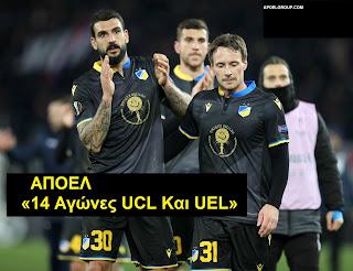 Τα τελικά στατιστικά του ΑΠΟΕΛ στην Ευρώπη «14 αγώνες UCL και UEL»