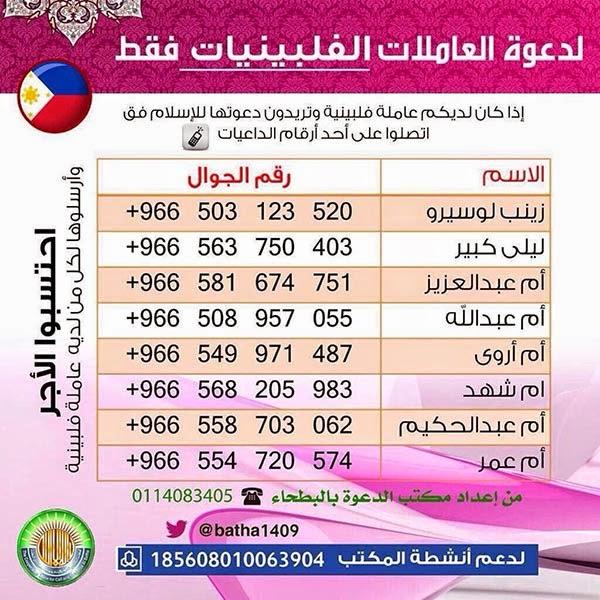 ارقام السعودي دليل الارقام 15
