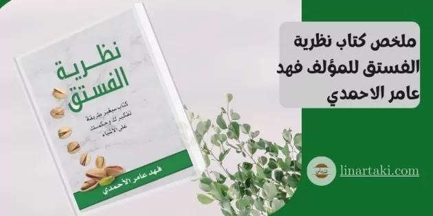 ملخص كتاب نظرية الفستق للمؤلف فهد عامر الاحمدي