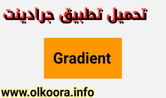 تحميل تطبيق العرق السعودي جرادينت Gradient المثير للجدل